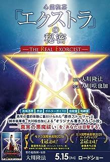心霊喫茶「エクストラ」の秘密—The Real Exorcist—