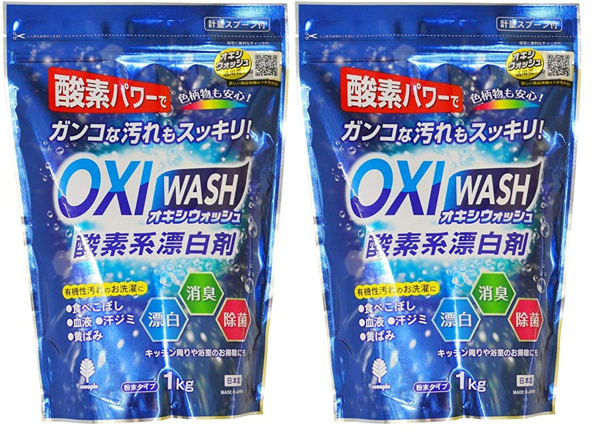 衝撃否認する調整可能オキシウォッシュ 酸素系漂白剤 粉末タイプ 1Kg 2個