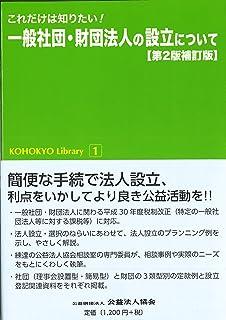 これだけは知りたい!  一般社団・財団法人の設立について〔第2版補訂版〕 (KOHOKYO Library 1)