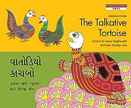 The Talkative Tortoise/Vaatodiyo Kachbo (Bilingual: English/Gujarati) (Gujarati)