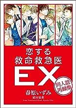 【電子オリジナル】恋する救命救急医EX 同人誌再録集 (講談社X文庫)