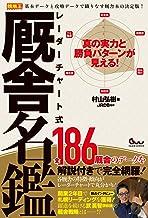 表紙: 真の実力と勝負パターンが見える! レーダーチャート式 厩舎名鑑 | 村山弘樹