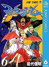 表紙: みえるひと 6 (ジャンプコミックスDIGITAL) | 岩代俊明