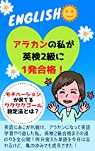 Even in my 60s I was able to pass Eiken Level 2 at one time: I had always wanted to be able to speak English for years and started learning English from ... could pass Eiken Level 2 (Japanese Edition)