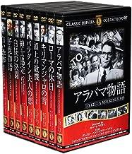 グレゴリー・ペック 作品集 全9巻セット [DVD]