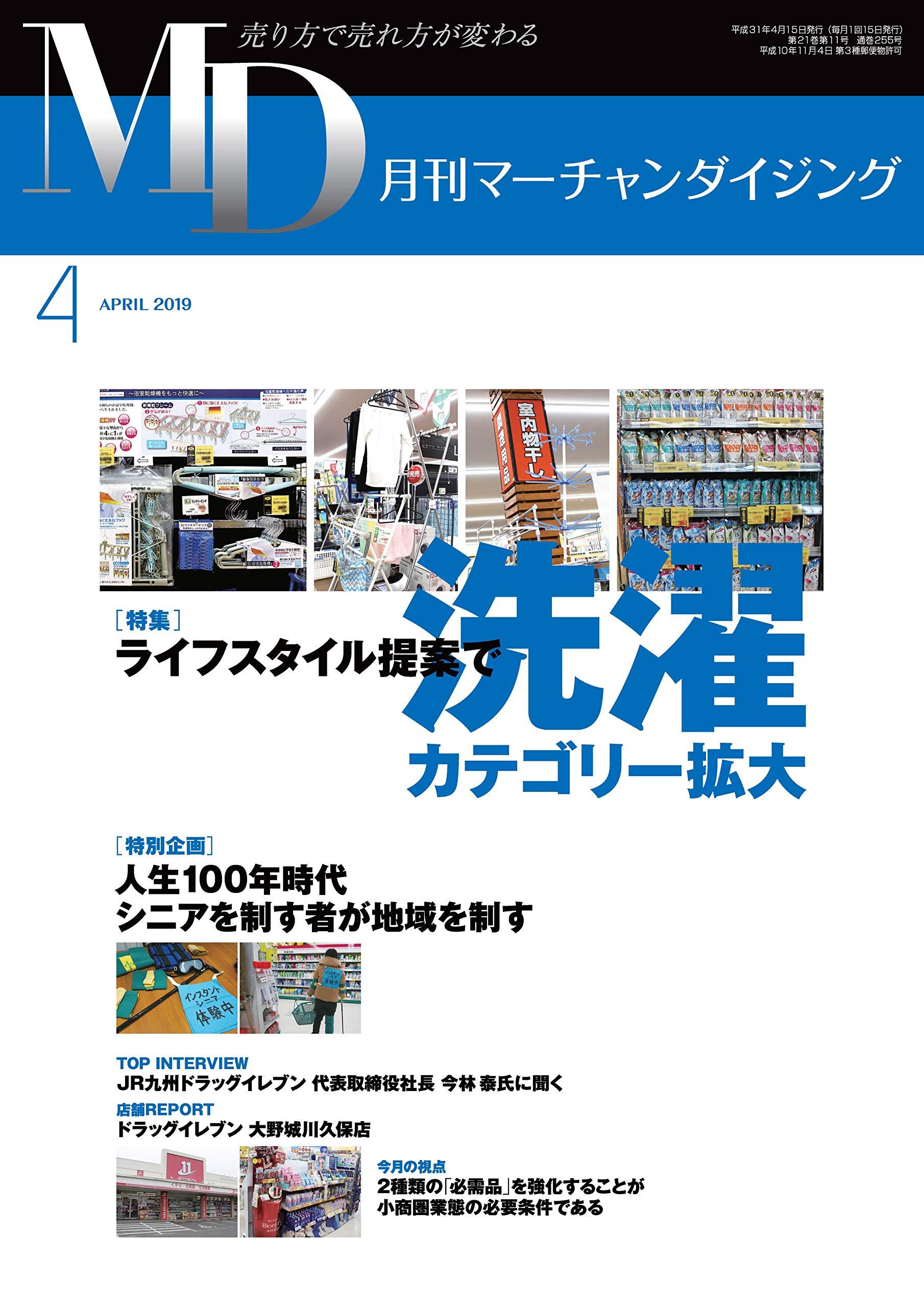 gekkanmahchandaijingunisenjukyunen shigatsugo (Japanese Edition)