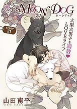 表紙: 花ゆめAi 恋するMOON DOG story21 | 山田南平