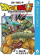 表紙: ドラゴンボール超 6 (ジャンプコミックスDIGITAL) | とよたろう