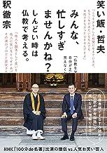 表紙: みんな、忙しすぎませんかね?~しんどい時は仏教で考える。   笑い飯・哲夫