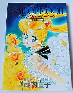 美少女戦士セーラームーン原画集〈vol.5〉