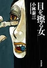 表紙: 目を擦る女 (ハヤカワ文庫JA) | 小林 泰三