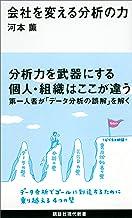 表紙: 会社を変える分析の力 (講談社現代新書)   河本薫