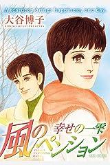風のペンション 幸せの一雫 ペンションやましなシリーズ (ジュールコミックス) Kindle版