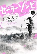 表紙: セーラーゾンビ(1) (ヒーローズコミックス)   ジジ&ピンチ