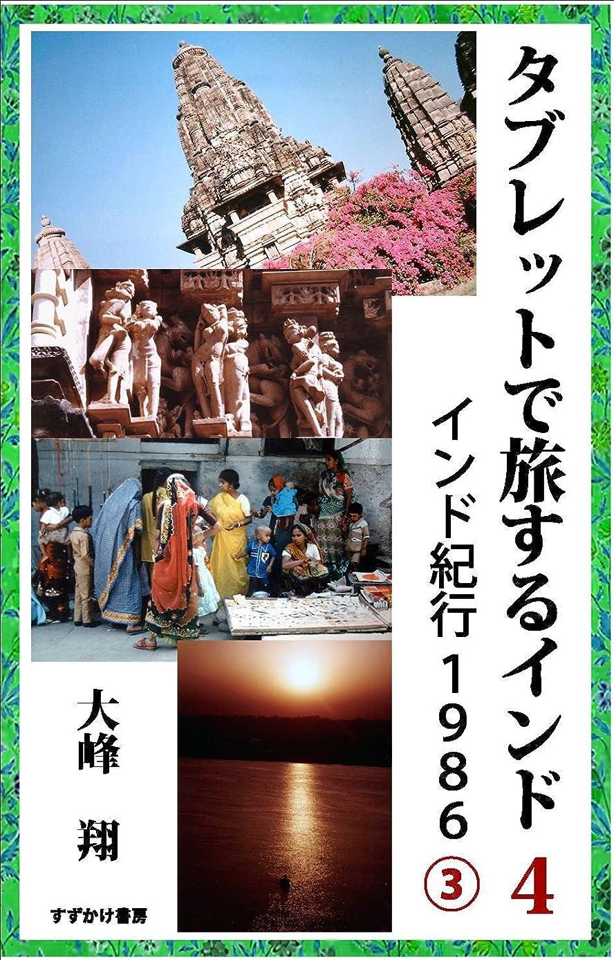 節約するキャッシュ神のタブレットで旅するインド4:インド紀行1986③