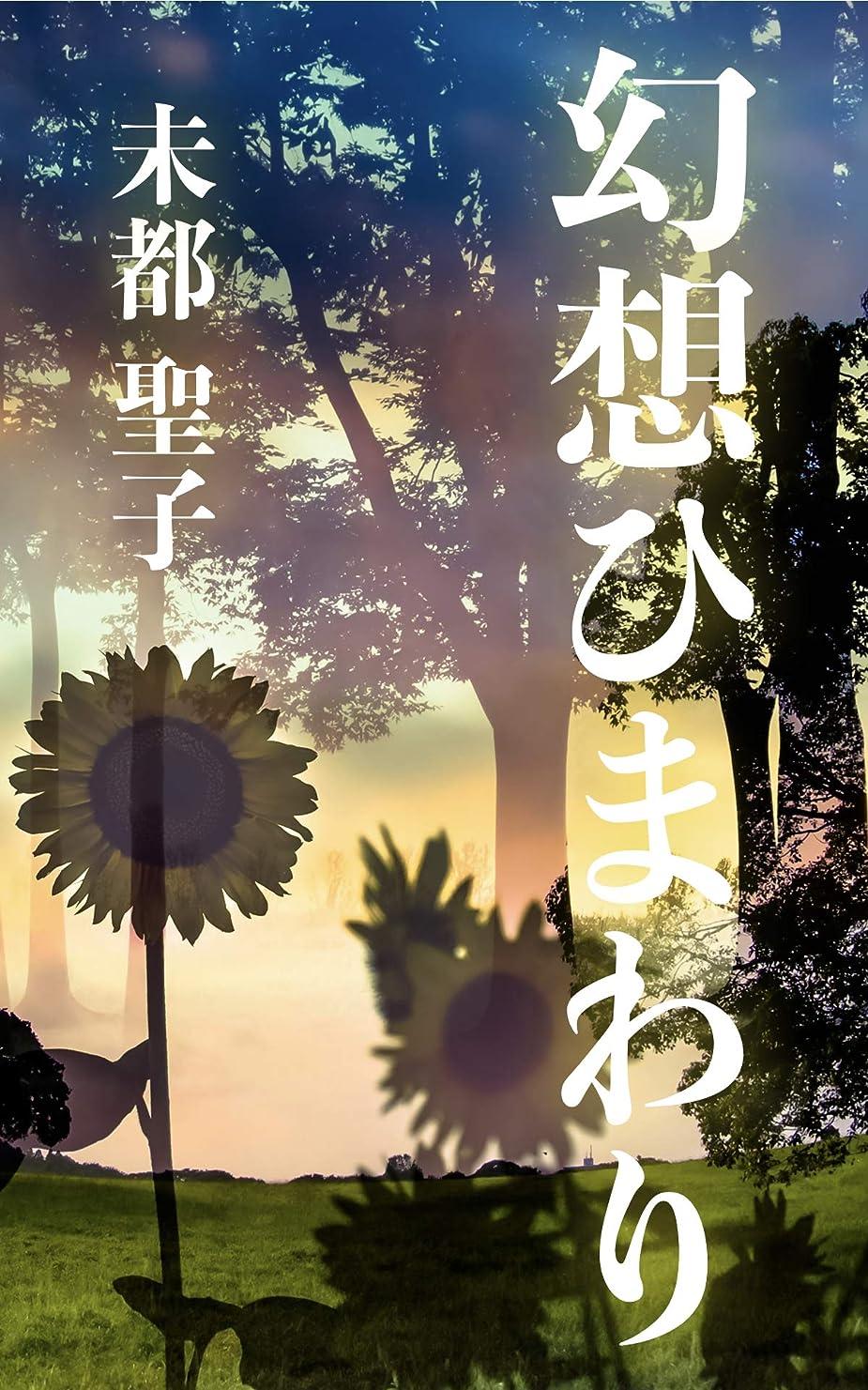 金曜日絶壁真鍮幻想ひまわり (ブルアルボ ?エンターテイメント)