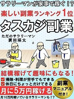 〔楽しい副業ランキング1位〕サラリーマンのタスカジ副業:月に5万円稼げて趣味にもなる!【サラリーマン】【副業】