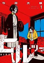 ヒル・ツー 1巻: バンチコミックス