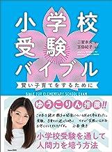 表紙: 小学校受験バイブル―――賢い子育てをするために | 二宮未央