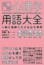 図解 心理学用語大全: 人物と用語でたどる心の学問
