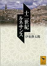 表紙: 十二世紀ルネサンス (講談社学術文庫) | 伊東俊太郎