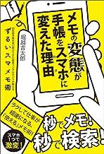 表紙: メモの変態が手帳をスマホに変えた理由 20年間手帳を使い続けてきた経営コンサルタントが教えるずるいスマメモ術 (ShoPro Books)   堀越吉太郎