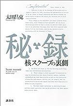 表紙: 秘録 核スクープの裏側 | 太田昌克