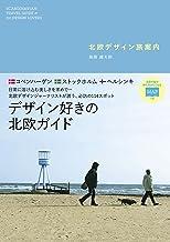 表紙: 北欧デザイン 旅案内 | 萩原健太郎