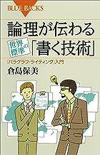 表紙: 論理が伝わる 世界標準の「書く技術」 (ブルーバックス) | 倉島保美
