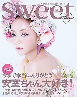 Sweet(スウィート) 2018年 10月号【表紙:安室奈美恵・付録なし版】