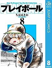 表紙: プレイボール 8 (ジャンプコミックスDIGITAL) | ちばあきお