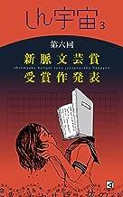 しん宇宙vol.3: 第六回新脈文芸賞受賞作品発表 (めさき出版)