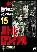 表紙: バトル・ロワイアル(15) (ヤングチャンピオン・コミックス)   高見広春