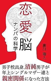 恋愛脳 - ナンパの科学 -