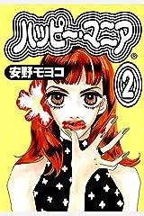 ハッピー・マニア 2巻 (FEEL COMICS) Kindle版