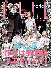 ELLE mariage(エル・マリアージュ) 30号 (2017-06-07) [雑誌]