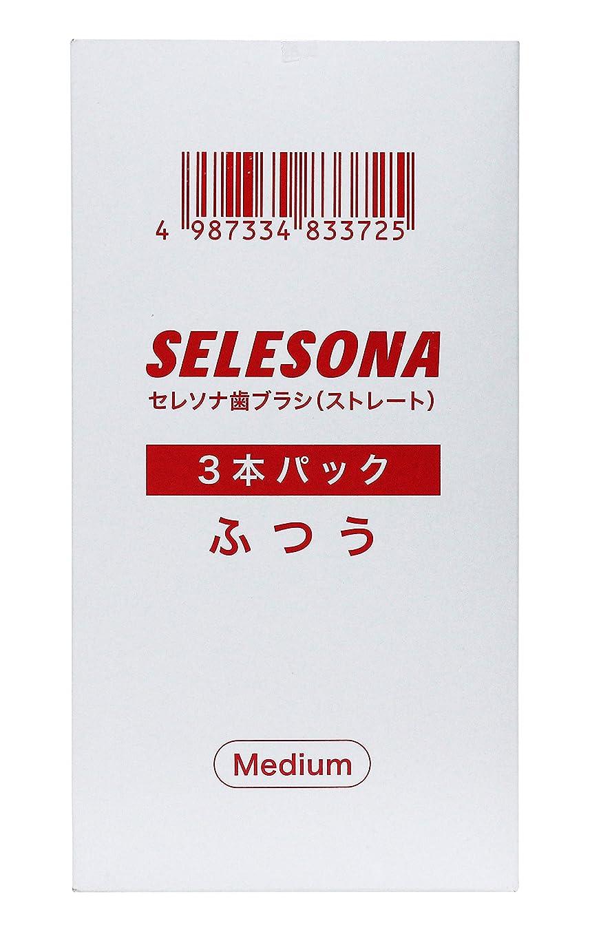 関係規則性焼く本草製薬 セレソナ歯ブラシ 3本P ストレートカットふつう 3本x10