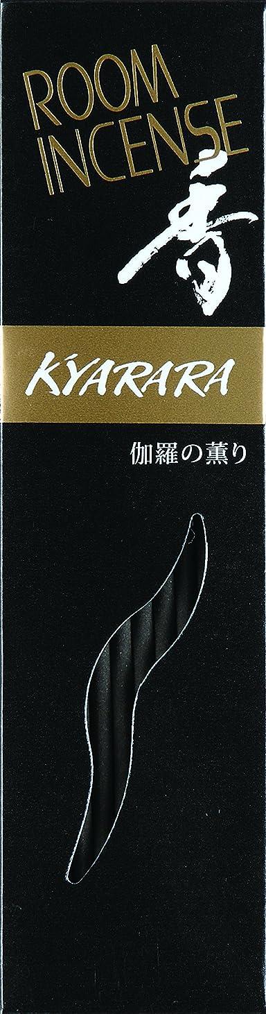 流行抵抗試験玉初堂のお香 ルームインセンス 香 キャララ スティック型 #5551