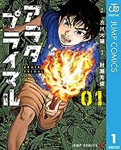 表紙: アラタプライマル 1 (ジャンプコミックスDIGITAL)   及川大輔