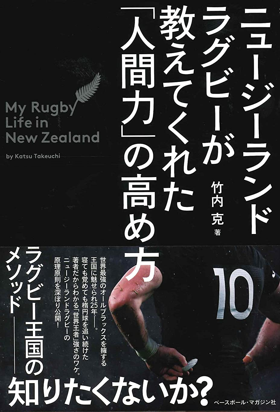 高揚したセーブ語ニュージーランドラグビーが教えてくれた「人間力」の高め方