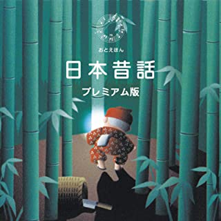 日本昔話 プレミアム版【6話入り】(かぐやひめ他)