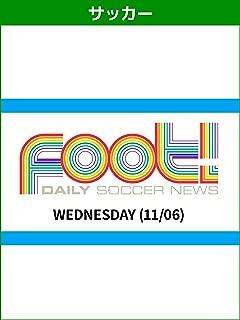デイリーサッカーニュース Foot! WEDNESDAY(11/06)