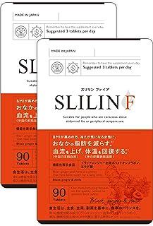 キラリズム 燃焼系 サプリメント スリリンファイア -SLILIN F- [約2か月分] 忙しい女子のための ボディサポート 【機能性表示食品】
