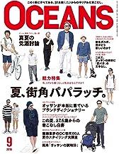 表紙: OCEANS 2016年9月号 [雑誌]   OCEANS編集部