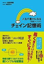 表紙: 人生が豊かになる<岩波メソッド>チェイン記憶術 | 押田 あゆみ