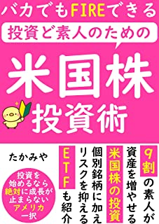 America Kabu (Japanese Edition)