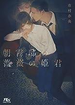 表紙: 【電子限定おまけ付き】 朝霧邸の薔薇の姫君 (幻冬舎ルチル文庫) | yoco