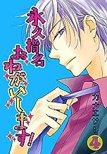 表紙: 永久指名おねがいします!【特装版】 4 (恋するソワレ)   カナエサト