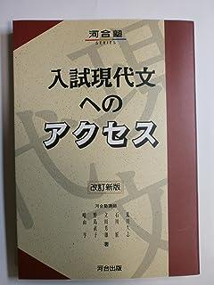 入試現代文へのアクセス (河合塾シリーズ)