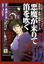 表紙: 名探偵・金田一耕助シリーズ 悪魔が来りて笛を吹く (あすかコミックスDX) | JET